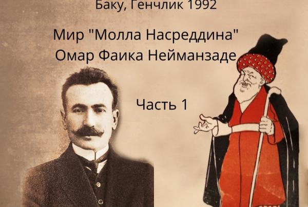 Молла Насреддин и Омар Фаик Нейманзаде